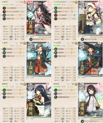 3-5水母5補給艦1