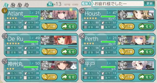 新艦全部揃いました